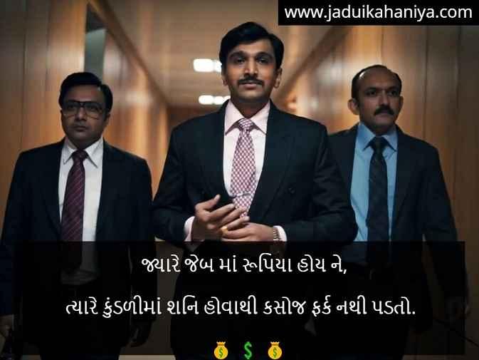 100+ [ગુજરાતી ટેટસ] Attitude Status in Gujarati 2 Line