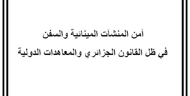 أطروحة دكتوراه : أمن المنشآت المينائية والسفن في ظل القانون الجزائري والمعاهدات الدوليةPDF