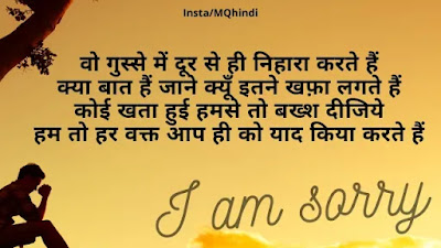 Sorry Quotes In Hindi For Bf