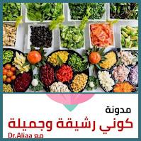 ماهو نظام داش الغذائي dash diet