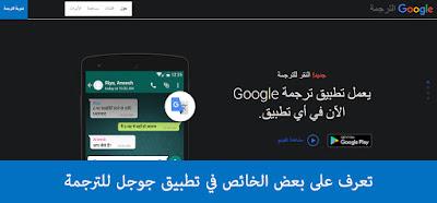 تعرف على بعض الخائص في تطبيق جوجل للترجمة