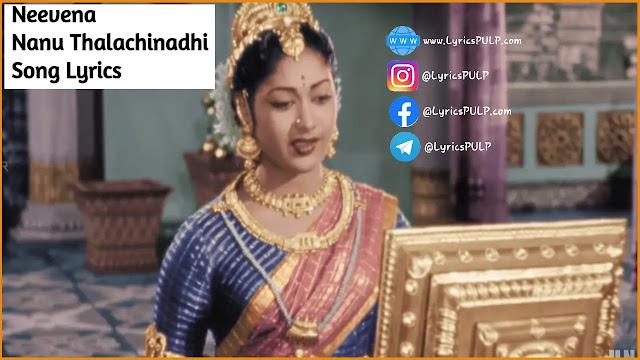 Neevena Nanu Thalachinadhi Song Lyrics – MAYABAZAR Telugu Movie