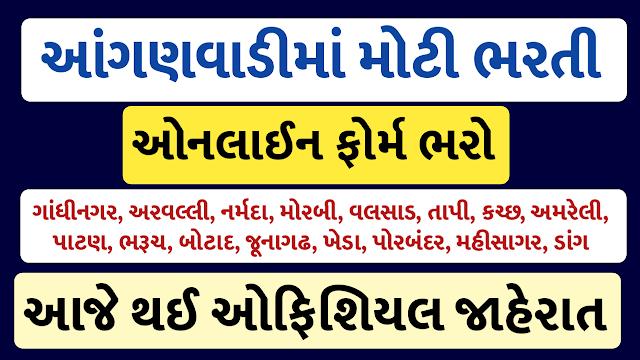 Gujarat Anganwadi Worker / Helper Bharti 2020 – Apply Online ICDS Recruitment 2020 For Anganwadi worker & Helper