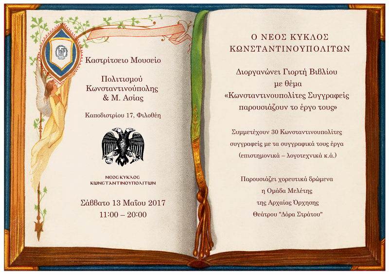 Γιορτή Βιβλίου με Κωνσταντινουπολίτες συγγραφείς