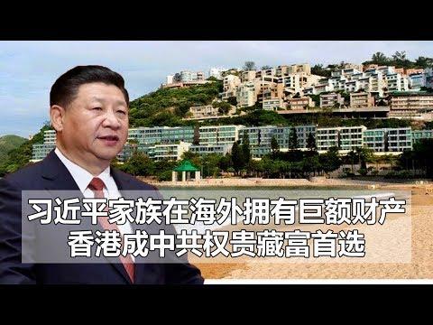 鲍彤:中国权贵海外藏富 当局不可装聋作哑
