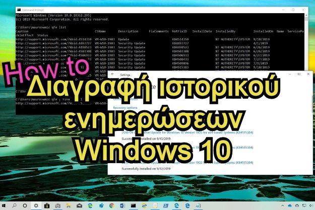 [How to]: Διαγραφή ιστορικού ενημερώσεων των Windows 10