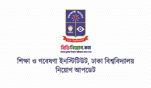Institute of Education and Research (IER) Job Circular 2019 | Apply Process