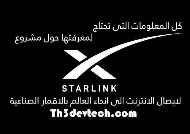 مشروع Starlink | كل المعلومات التى تحتاج لمعرفتها | مشروع ايصال الانترنت الى انحاء العالم بالاقمار الصناعية