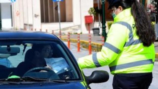 124 πρόστιμα στην Πελοπόννησο την Μ. Δευτέρα για άσκοπες μετακινήσεις