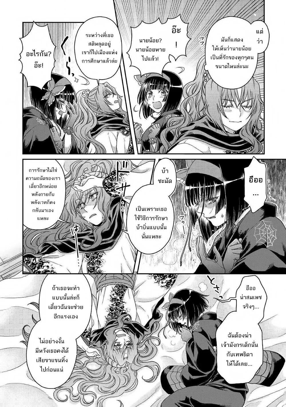 อ่านการ์ตูน Tsuki ga Michibiku Isekai Douchuu ตอนที่ 59 หน้าที่ 21