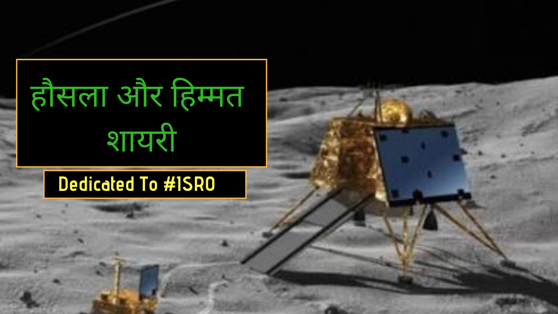 isro-motivational-shayari