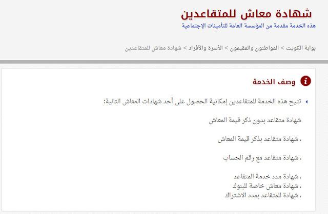شهادة معاش للمتقاعدين بالكويت