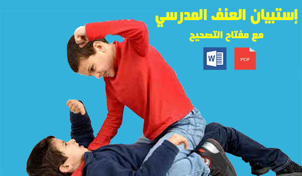 استبيان العنف المدرسي pdf doc
