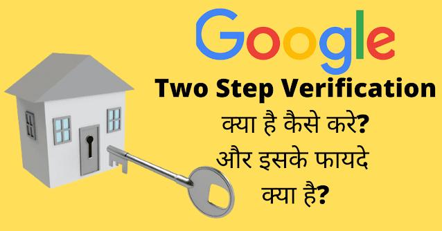 Google Account Two Step Verification On Kya Hai Kaise Kare