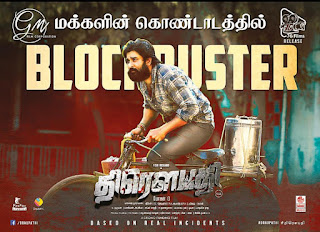 Draupathi Tamil Full Movie Download