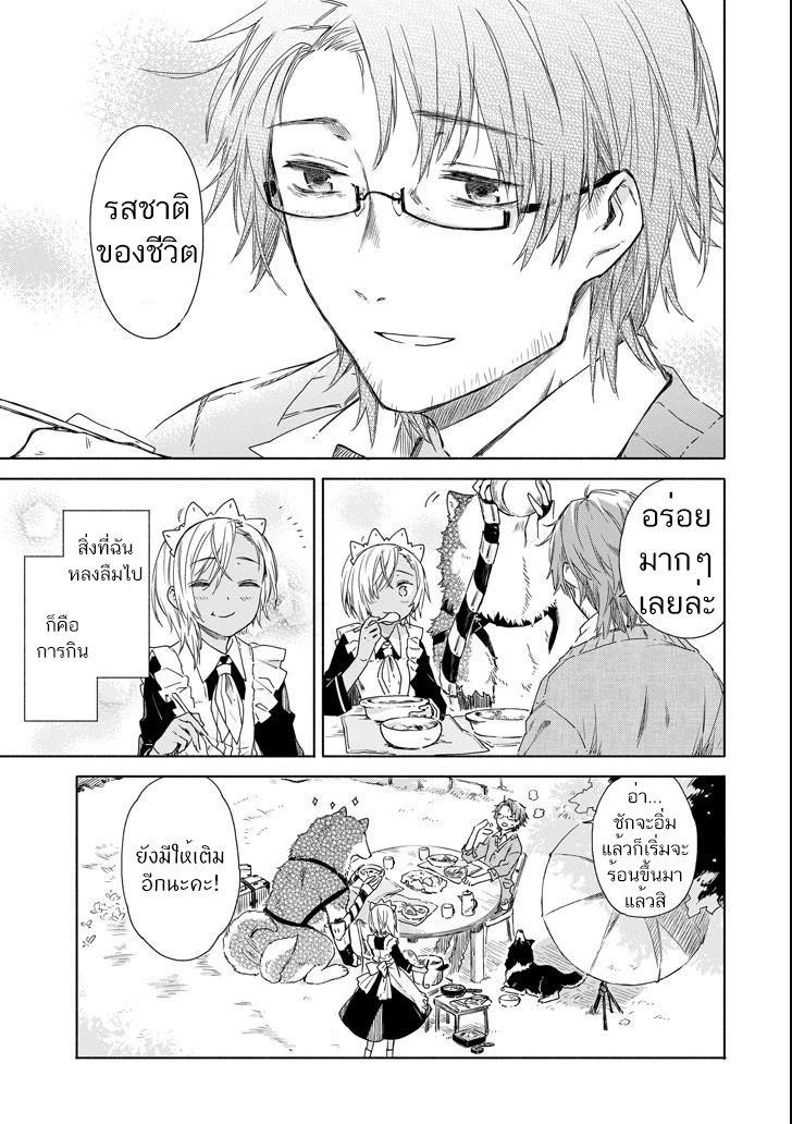 อ่านการ์ตูน Tabi to Gohan to Shuumatsu Sekai ตอนที่ 3 หน้าที่ 37