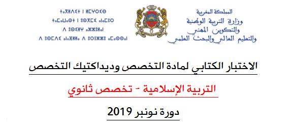 الاختبار الكتابي لمادة التخصص وديداكتيك التخصص التربية الاسلامية - تخصص ثانوي دورة نونبر 2019
