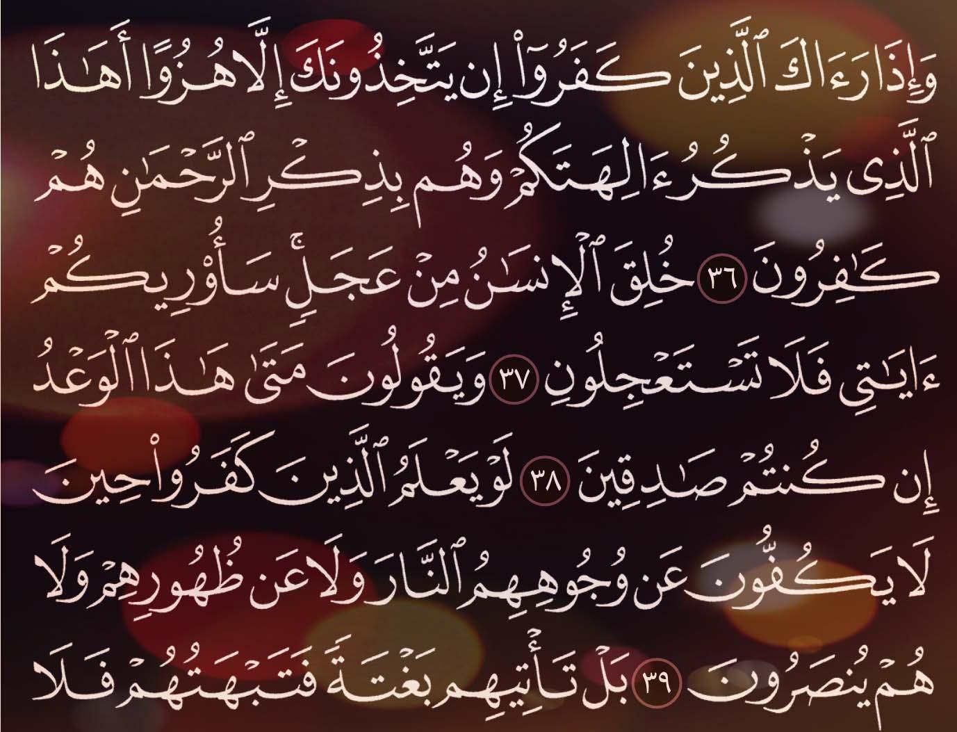 شرح وتفسير, سورة الأنبياء, surah al-anbiya, ( من الآية 36 إلى الاية 44 ), surat al anbiya,surah al anbiya,surat alanbiya,surat al anbiya ayat 19,surat al anbiya ayat 89,surat al anbiya ayat 107,surah al anbiya ayat 83,surat al anbiya ayat 83,surah al anbiya ayat 89,surah al anbiya ayat 30,surat al anbiya ayat 30,surat al anbiya ayat 21,surat al anbiya ayat 35,surat al anbiya ayat 87,surah al anbiya ayat 87,surah al anbiya ayat 69,surah al anbiya ayat 35