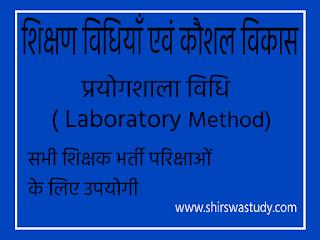 प्रयोगशाला विधि ( Laboratory Method)