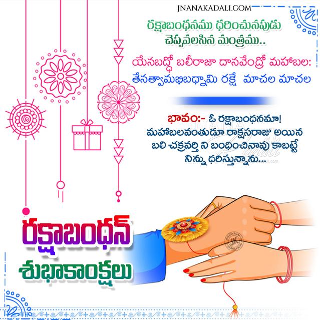 rakhi hd wallpapers, rakshabandhan mantra with meaning in telugu, rakshabandhan mantra with meaning in telugu, rakhi vector images free download