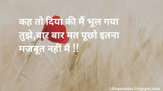 broken heart status in punjabi