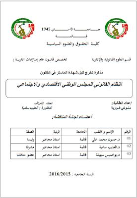 مذكرة ماستر: النظام القانوني للمجلس الوطني الاقتصادي والاجتماعي PDF