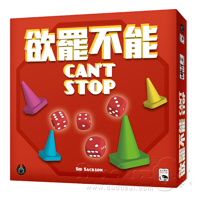 CAN'T STOP 欲罷不能