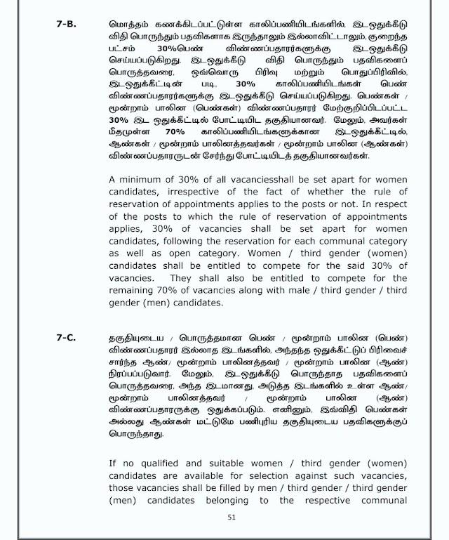 TNPSC தேர்வில் பெண்களுக்கு 30% இட ஒதுக்கீடு தேர்வர்களுக்கான திருத்தப்பட்ட அறிவுரைகள் வெளியீடு-PDF
