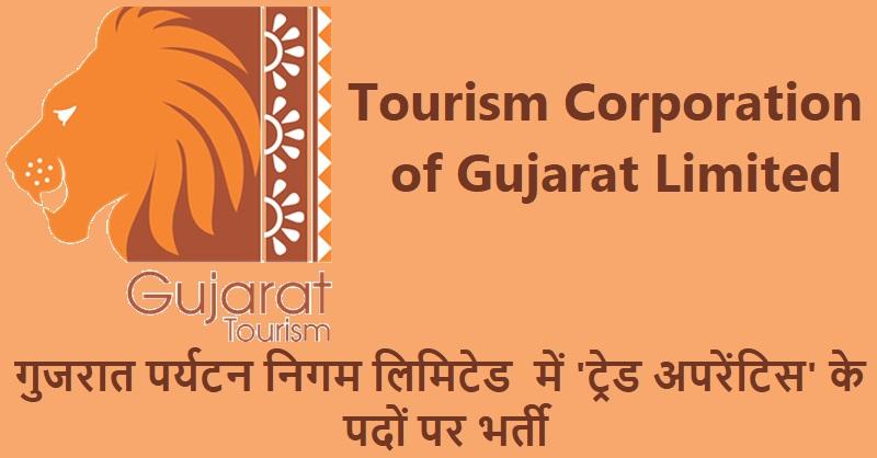Gujarat Tourism jobs 2019