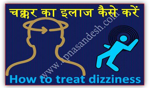 चक्कर का इलाज कैसे करें - How to treat dizziness