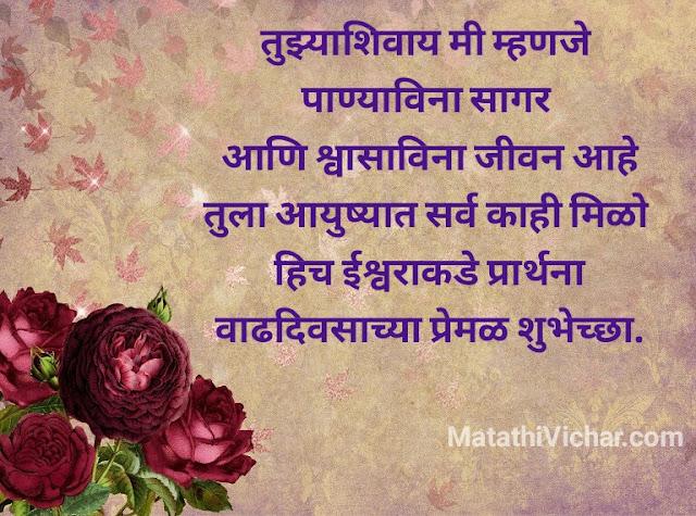 birthday wishes for wife marathi