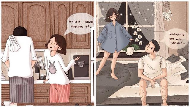 Вот насколько прекрасна повседневная любовь! Смотрите нашу новую подборку иллюстраций!