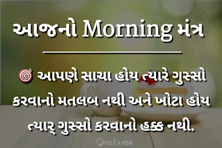 Good_Morning_gujarati_Shayari_sms_morning_mantra