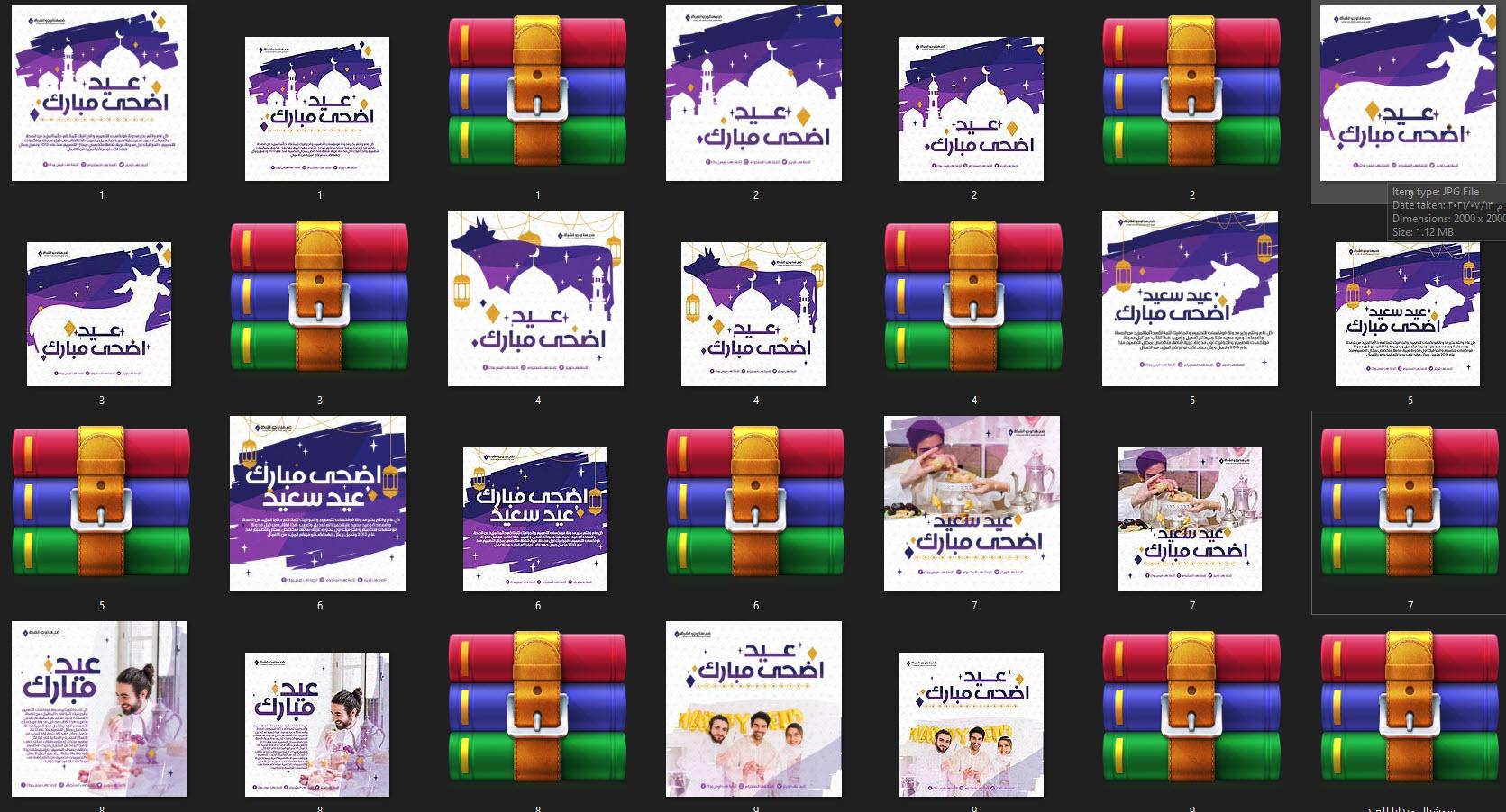 Download social media designs for Eid Al-Adha and Eid congratulations