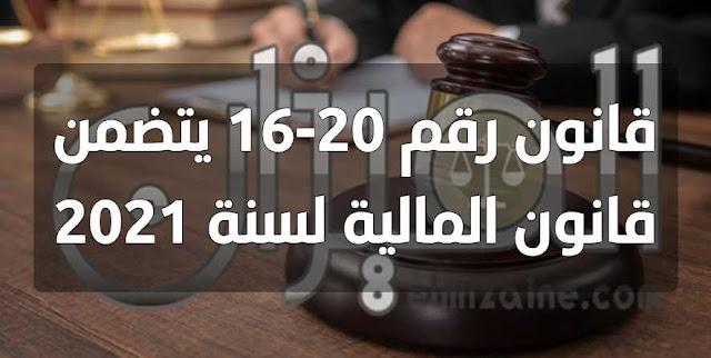 قانون رقم 20-16 يتضمن قانون المالية لسنة 2021