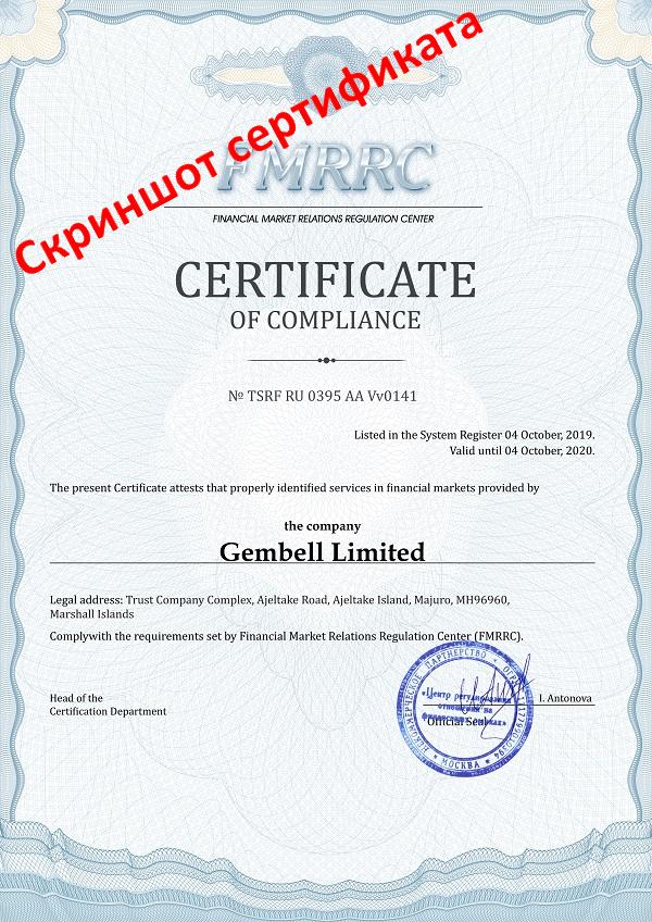 Pocket Option - Сертификат IFMRRC - действителен до 4 октября 2020 г.