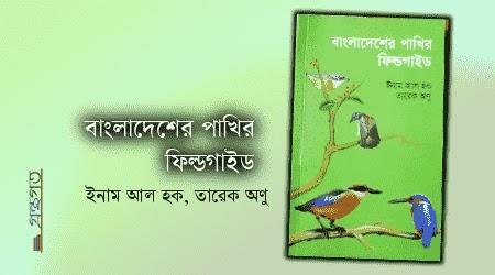 """৫০৬ প্রজাতির পাখি চিনতে পড়ুন 'ইনাম আল হক' এবং 'তারেক অণু' রচিত """"বাংলাদেশের পাখির ফিল্ড গাইড"""""""