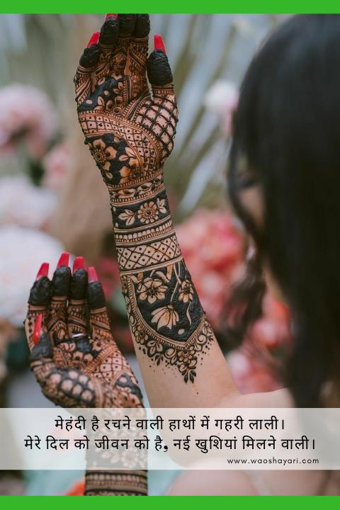 mehndi par shayari in hindi
