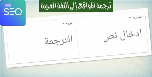 أفضل طريقة لترجمة المواقع الأجنبية إلي اللغة العربية