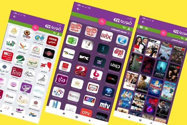 شاهد افضل واروع القنوات العالمية علي هاتفك من خلال تطبيق Furrera tv