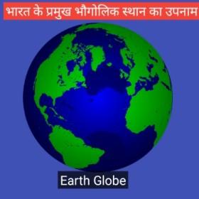 भारत के महत्वपूर्ण स्थानों के भौगोलिक उपनाम की सूची