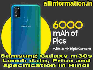 Samsung Galaxy M30s Lunch Date, Price and specification