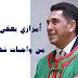 أمزازي يؤكد إعفاء الأسر من واجبات شهر شتنبر
