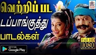 Dappanguthu Songs | Music Box