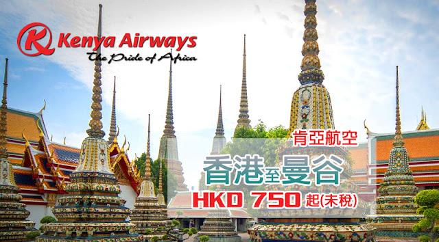 嘩!肯亞航空Last minutes優惠,香港飛曼谷HK$750起,2月底前出發!