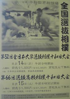 All-Japan University & High School Sumo Tournaments in Towada 2017 poster 第52回全日本大学選抜相撲十和田大会 & 第66回選抜高校相撲十和田大会 ポスター Nihon Daigaku Senbatsu Sumo Towada Taikai & Senbatsu Koukou Sumo Towada Taikai
