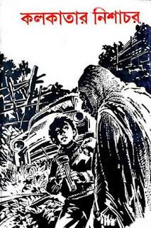 কলকাতার নিশাচর - সঞ্জীব চট্টোপাধ্যায় Kalkatar Nishachar by Sanjib Chattopadhyay