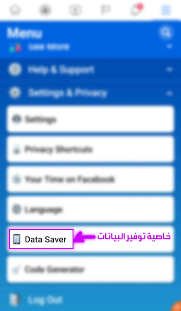 خاصية توفير البيانات في تطبيق فيسبوك