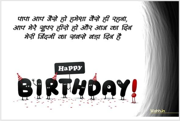Papa Birthday Shayari Hindi