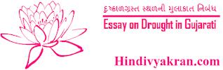 "Gujarati Essay on ""Drought"", ""દુષ્કાળ નિબંધ ગુજરાતી"", ""દુષ્કાળગ્રસ્ત સ્થળની મુલાકાત નિબંધ"" for Students"